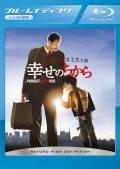 【Blu-ray】幸せのちから