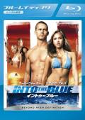 【Blu-ray】イントゥ・ザ・ブルー