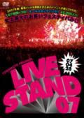 YOSHIMOTO PRESENTS LIVE STAND 07 0428