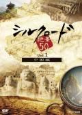 シルクロード絶景50 Vol.1 中国編
