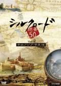 シルクロード絶景50 Vol.2 中央アジア・中東編