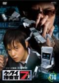 ケータイ捜査官7 01