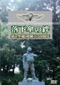 落下傘の絆 第1空挺団 創立50周年