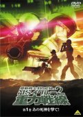 機動戦士ガンダム MSイグルー2 重力戦線 第1巻
