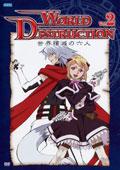 ワールド・デストラクション 〜世界撲滅の六人〜 Vol.2