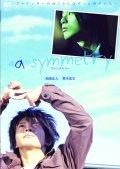 <<a>>symmetry アシンメトリー