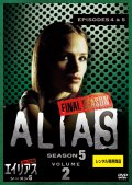 エイリアス シーズン5 Vol.2