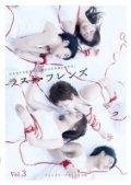 ラスト・フレンズ Vol.3 ディレクターズカット 完全版