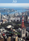 【Blu-ray】virtual trip 空撮 東京絶景 TOKYO DAYLIGHT FROM THE AIR
