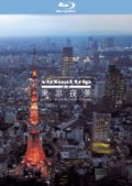 【Blu-ray】virtual trip 空撮 東京夜景 TOKYO TWILIGHT FROM THE AIR