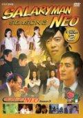 サラリーマンNEO Season3 Vol.2