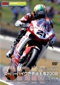 スーパーバイク世界選手権2008 ダイジェスト4 2008FIM SBK Superbike World Championship R10〜R11