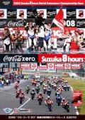 """2008 """"コカコーラ・ゼロ"""" 鈴鹿8時間耐久ロードレース 公式DVD"""