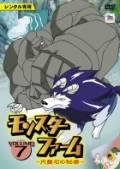 モンスターファーム 〜円盤石の秘密〜 VOLUME7