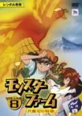 モンスターファーム 〜円盤石の秘密〜 VOLUME8