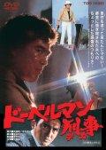 ドーベルマン刑事 (1977)