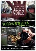 1000の言葉よりも 報道写真家ジブ・コーレン