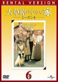 大草原の小さな家 シーズン4 Vol.6
