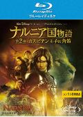 【Blu-ray】ナルニア国物語 第2章 カスピアン王子の角笛