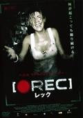 REC/レック