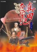 真田太平記 DISC 8