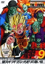 DRAGON BALL THE MOVIES #09 ドラゴンボールZ 銀河ギリギリ!!ぶっちぎりの凄い奴