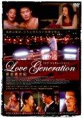 新恋愛世紀 ラブ・ジェネレーション