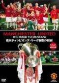 マンチェスター・ユナイテッド公式DVD THE ROAD TO MOSCOW 欧州チャンピオンズ・リーグ制覇の軌跡!