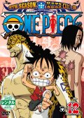ONE PIECE ワンピース 9thシーズン エニエス・ロビー篇 R-12