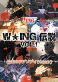 W☆ING伝説 VOL.1 暴虐のラプソディ[狂詩曲] DISK-1
