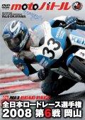 全日本ロードレース2008 第6戦 岡山 moto バトル