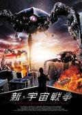 新・宇宙戦争