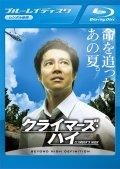 【Blu-ray】クライマーズ・ハイ