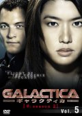 GALACTICA ギャラクティカ 【承:season 2】 Vol.5