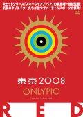 東京オンリーピック2008 RED