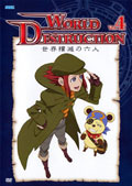 ワールド・デストラクション 〜世界撲滅の六人〜 Vol.4
