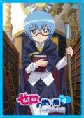 ゼロの使い魔 三美姫の輪舞 Vol.4