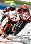 スーパーバイク世界選手権2008 ダイジェスト5 2008FIM SBK Superbike World Championship R12〜R14