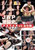 JWP激闘史 団体対抗戦 vs全女編