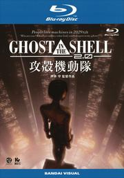 【Blu-ray】GHOST IN THE SHELL 攻殻機動隊2.0