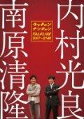 ウッチャンナンチャントークライブ2007〜立ち話