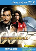 【Blu-ray】007 サンダーボール作戦