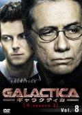 GALACTICA ギャラクティカ 【承:season 2】 Vol.8