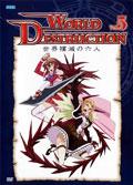 ワールド・デストラクション 〜世界撲滅の六人〜 Vol.5