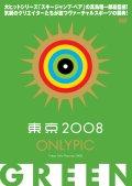東京オンリーピック2008 GREEN
