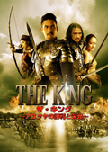 ザ・キング 〜アユタヤの勝利と栄光〜
