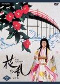 NHK大河ドラマ 花の乱 完全版 Disc.2