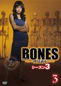 BONES −骨は語る− シーズン3 3