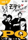 アンジャッシュ・バナナマン モテル・カルフォルニア DARTS LOVE LIVE vol.1