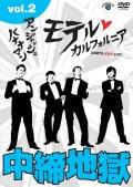 アンジャッシュ・バナナマン モテル・カルフォルニア DARTS LOVE LIVE vol.2